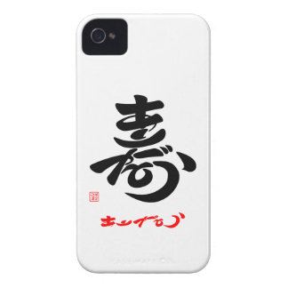 寿 Thank you (cursive style body) A2 iPhone 4 Cover