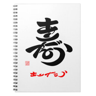 寿 Thank you (cursive style body) A2 Spiral Notebook