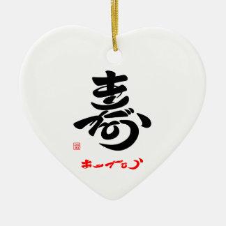 寿 Thank you (cursive style body) A Ceramic Heart Ornament