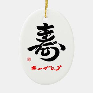 寿 Thank you (cursive style body) A Ceramic Oval Ornament
