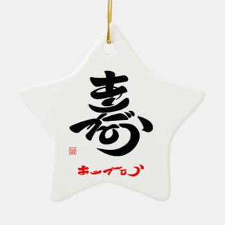 寿 Thank you (cursive style body) A Ceramic Star Ornament