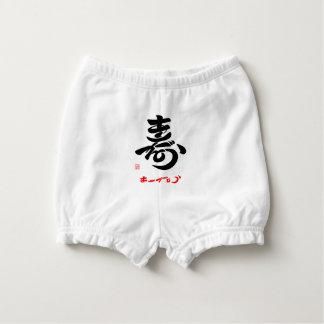 寿 Thank you (cursive style body) A Diaper Cover