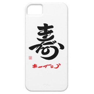寿 Thank you (cursive style body) A iPhone 5 Case