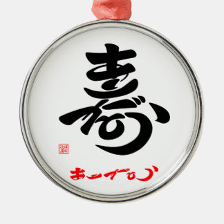 寿 Thank you (cursive style body) A Metal Ornament