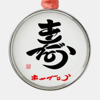 寿 Thank you (cursive style body) A Silver-Colored Round Ornament