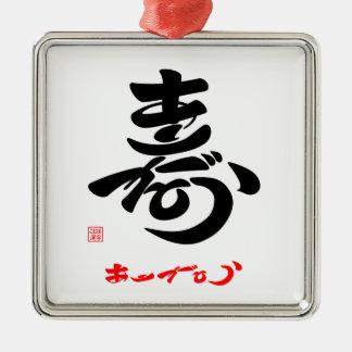 寿 Thank you (cursive style body) A Silver-Colored Square Ornament