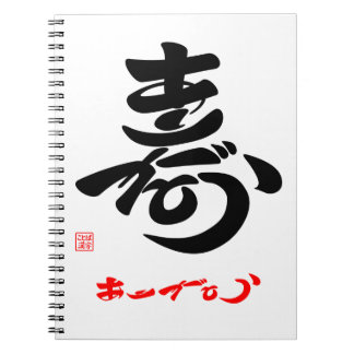 寿 Thank you (cursive style body) A Spiral Notebooks