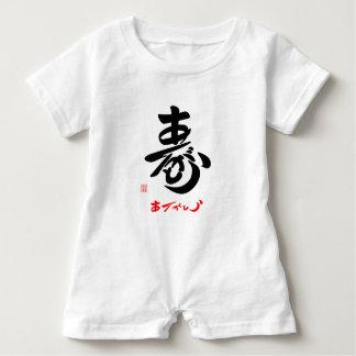 寿 Thank you (cursive style body) E Baby Romper