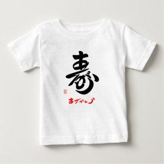 寿 Thank you (cursive style body) E Baby T-Shirt