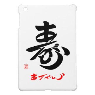 寿 Thank you (cursive style body) E Case For The iPad Mini