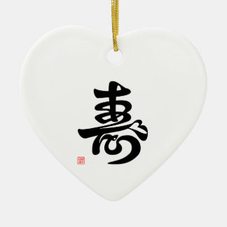 寿 You question with the me, (brief note writing) Ceramic Ornament