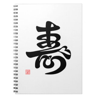 寿 You question with the me, (brief note writing) Spiral Notebook