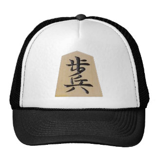 将棋ー 表ー歩+裏ーと トラッカー帽子