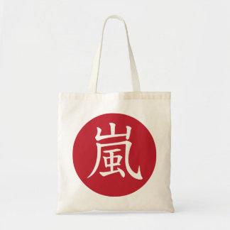 嵐 Bag