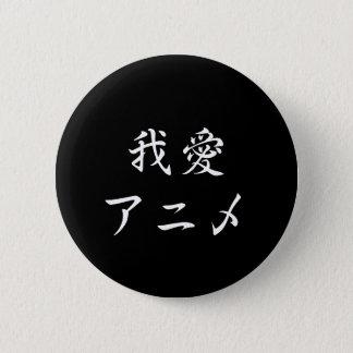 我愛アニメ I Love Anime 2 Inch Round Button