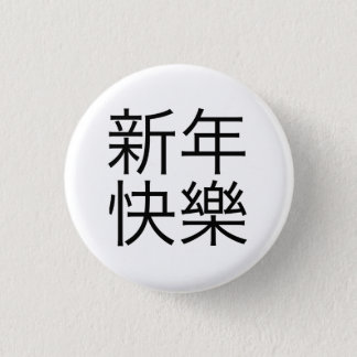 "新年快樂 (""Happy New Year!"" in Chinese) 1 Inch Round Button"
