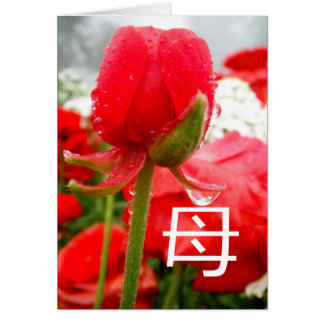 母 Japanese Symbol for Mother, Mothers Day Card