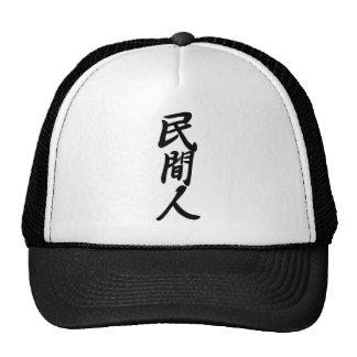 民間人ー黒 png トラッカー帽子