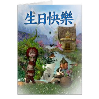 生日快樂 - Chinese Happy Birthday Card