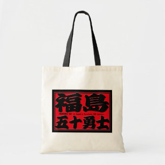 福島五十勇士(FUKUSHIMA 50 HEROES)