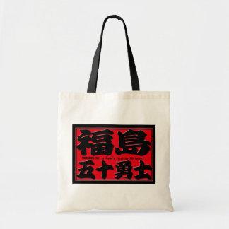 福島五十勇士(FUKUSHIMA 50 HEROES) BUDGET TOTE BAG