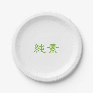 純素 7 INCH PAPER PLATE