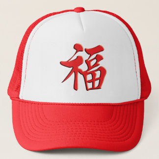 红福中文t恤 Red Blessing 紅祝福 Grace Good Fortune Luck Trucker Hat