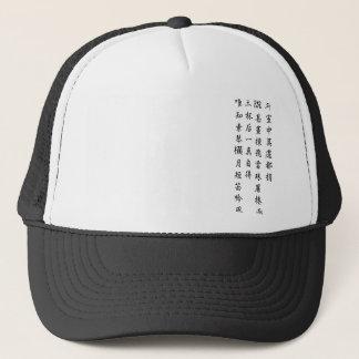 萬 consideration capital in 斗 room 捐 trucker hat