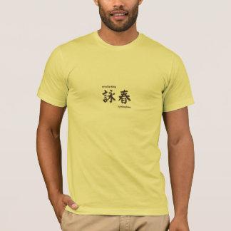 詠春 Wing Chun AA TShirt - Lemon