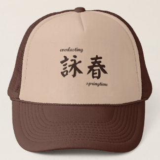詠春 Wing Chun Hat - brown