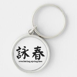 詠春 Wing Chun Keychain