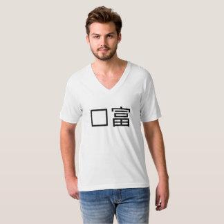 财富 T-Shirt