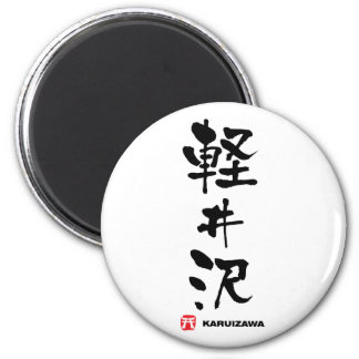 軽井沢, Karuizawa Japanese Kanji Magnet