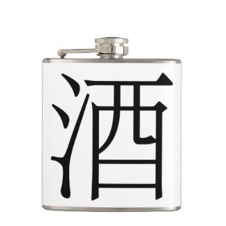 酒, the Chinese character for booze! SS Flask