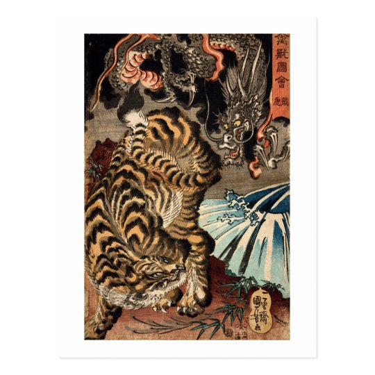 龍虎, 国芳 Tiger & Dragon, Kuniyoshi, Ukiyo-e Postcard