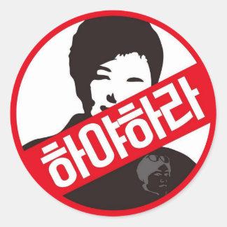 박근혜 OUT - Park Geun-Hye OUT! Classic Round Sticker