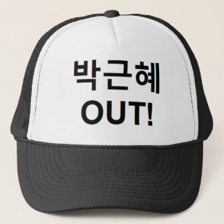 박근혜 OUT - Park Geun-Hye OUT! Trucker Hat