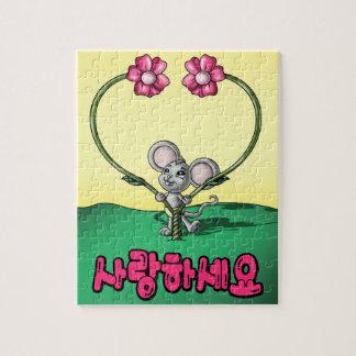 사랑하세요 (Love) 8 x 10 Photo Puzzle with Gift Box