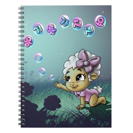 용기를 가지세요 (Be brave) Photo Notebook (80Pgs B&W)