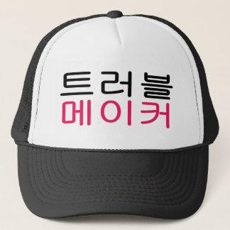 트러블메이커 Trouble Maker Hat