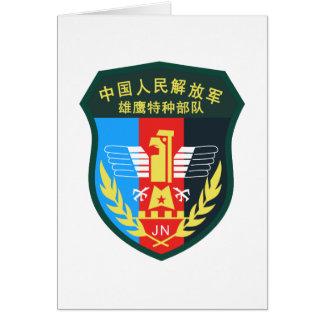 07 s series China PLA 26th Army JiNan Military Reg Greeting Cards