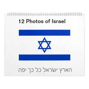 Israel Calendars | Zazzle ca
