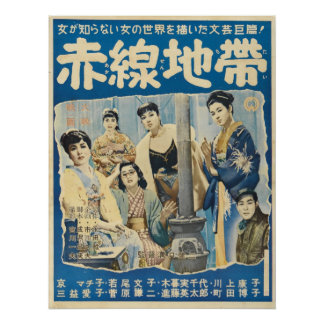 1956 Japanese movie Street of Shame Poster
