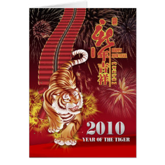 2010 Chinese New Year Card