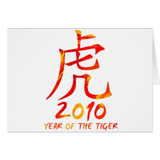 2010 Year of Tiger Symbol Card