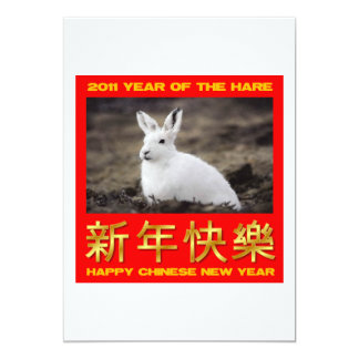 """2011 Year Of The Hare Happy Chinese New Year 5"""" X 7"""" Invitation Card"""