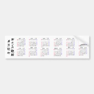2014 calendar Japanese edition Bumper Sticker