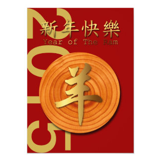 2015 Chinese New Year of Ram - Custom Invitation