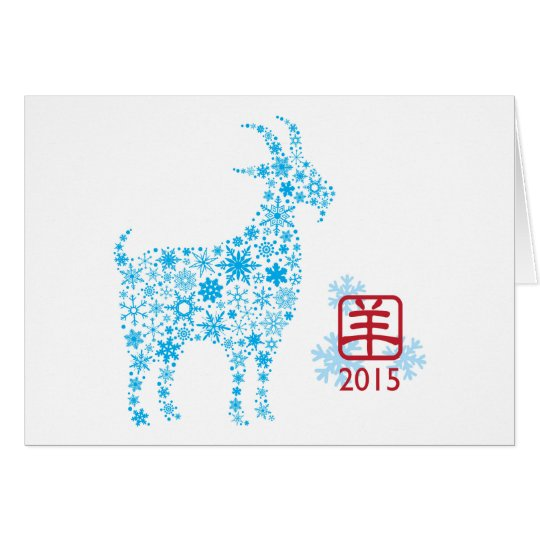 2015 Chinese New Year of the Goat Greeting Card