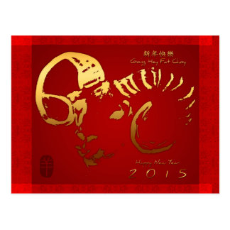 2015 Golden Ram Sheep Goat Year - Postcard